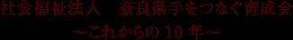 社会福祉法人 奈良県手をつなぐ育成会 ~これからの10年~